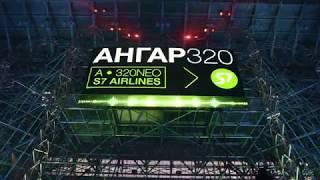 видео S7 Airlines