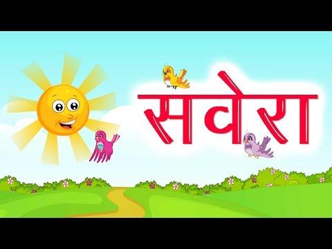 सवेरा | Hindi Nursery Rhyme With Lyrics | KIdda Junction