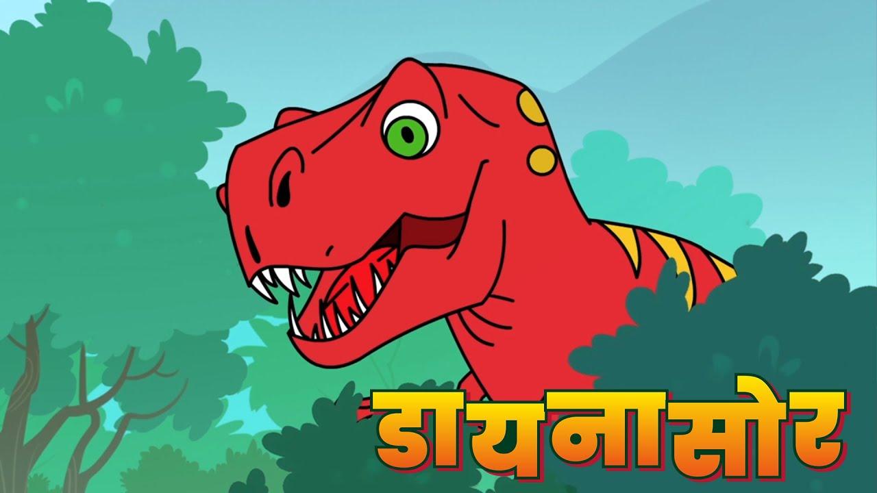 बच्चों के सीखने के लिए डायनासोर - शैक्षिक वीडियो - Fun For Kids TV Hindi Rhymes