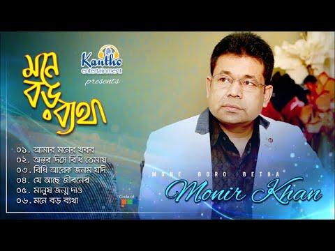 Monir Khan - Mone Boro Betha | মনে বড় ব্যথা | Bangla Audio Album