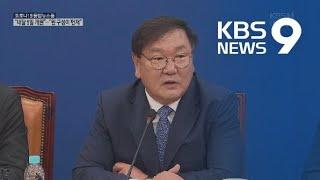 """민주 """"'6월 5일 개원' 협상 대상 아냐""""…원구성은 …"""
