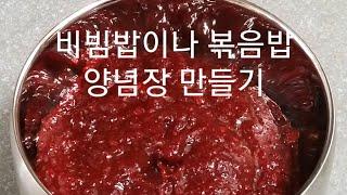 비빔밥이나 볶음밥 할 때 넣으면 맛있는 고추장 양념장 …