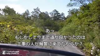 廃道 仙岩峠 旧国道46号線