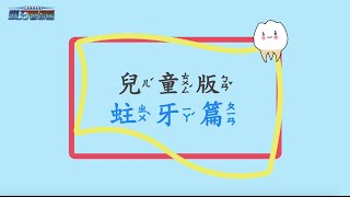 護牙者聯盟教材-兒童版-蛀牙潔牙篇