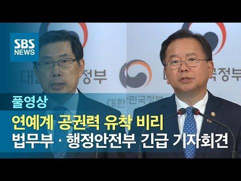 법무부·행안부 장관, '검찰 과거사위·연예계 공권력 유착 비리' 긴급 기자회견 (풀영상) / SBS