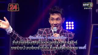 เพลง จี่หอย : ตั้ม วราวุธ | Highlight | ร้องล่าเนื้อ | 23 ก.ย. 2560 | one31