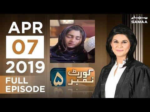 Purani Mohabbat ki wapsi, Shohar ka kia hoga? | Court Number 5 | SAMAA TV | April 07, 2019