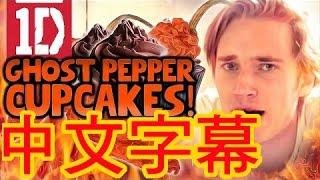 PewDiePie-史上無敵辣的杯子蛋榚 中文字幕