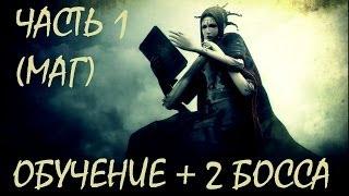 Demon's Souls (Маг) + Speed Run (часть 1) (Обучение + 2 Босса) (RUS)