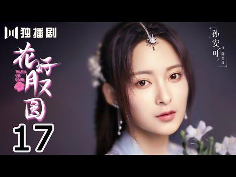 【FULL】花好月又圆EP17 💗Truth or Dare(李庚希、黄俊捷、孙安可、丁嘉文)