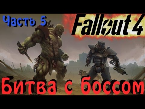 Fallout 4 - Битва с боссом и Ядрный взрыв!