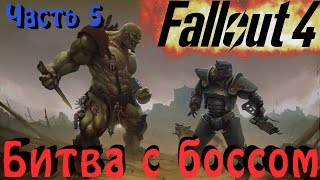 Fallout 4 - Битва с боссом и Ядрный взрыв