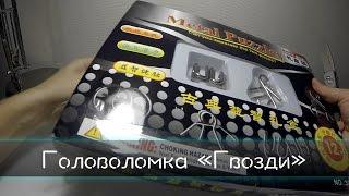 Головоломка «Гвозди»(Прикольные закрученные гвоздики головоломки которые все уже давно знают с детства. Провел час разбирая..., 2016-01-09T16:00:01.000Z)