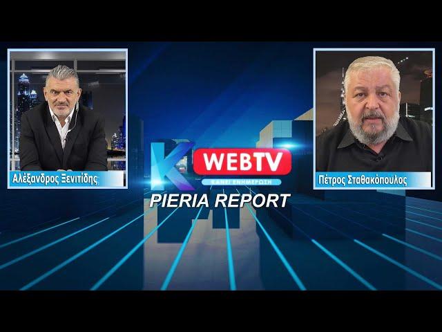 Kapa WebTV - ΖΩΝΤΑΝΗ ΜΕΤΑΔΟΣΗ - Pieria Report