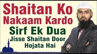 Shaitan Ko Nakaam Kardo Sirf Ek Dua Jisse Shaitan Dur Hojata Hai By @Adv. Faiz Syed