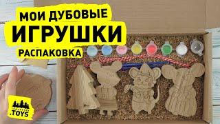 Распаковка и обзор набора деревянных игрушек