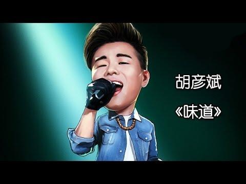 《我是歌手 3》第五期单曲纯享- 胡彦斌 《味道》 I Am A Singer 3 EP5 Song: Tiger Hu Performance【湖南卫视官方版】