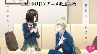 Watch Koi to Yobu ni wa Kimochi Warui Anime Trailer/PV Online