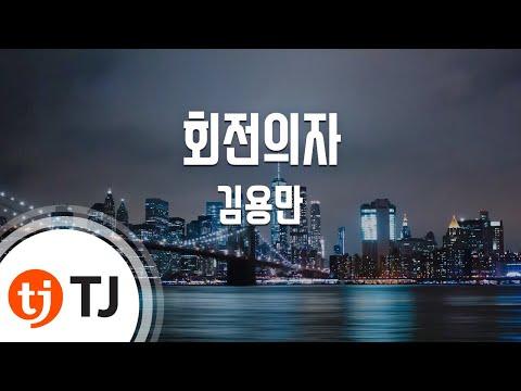 [TJ노래방] 회전의자 - 김용만 (Rotation Chair - Gim Yong man) / TJ Karaoke