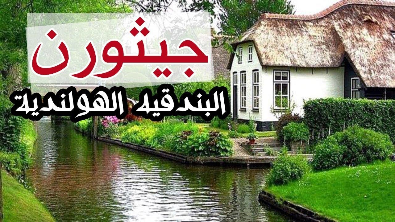 تقرير عن المغرب العرب المسافرون