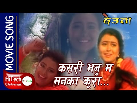 Kasari Bhanu Ma Manko Kura | Deuta Movie Song