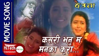 Kasari Bhanu Ma Manko Kura | Deuta Movie Song
