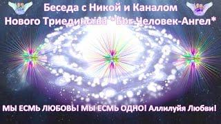 Беседа с Никой и Каналом 27.03.2015 Канал Триединства *Бог-Человек-Ангел*