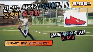 인터넷 최저가 5만원대 갓성비 아디다스 국뽕 축구화?-…