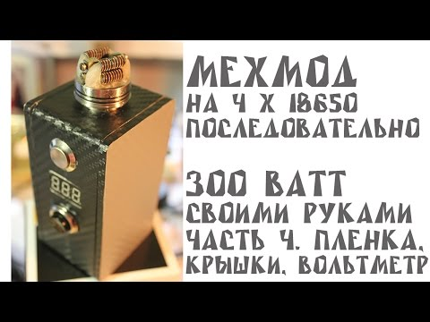 Ролик Мехмод своими руками на 300 ВАТТ 4 | вольтметр, крышки, пленка