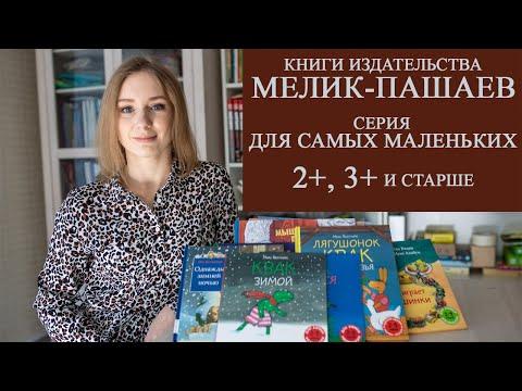 Лучшие книжки-картинки для детей 2+, 3+ (ч. 1), издательство Мелик-Пашаев
