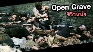 Open grave ผวาศพนรก | ดูหนังนอกกระแส | รีวิวหนัง | วิจารณ์หนัง