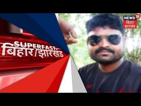 खबरे फटाफट | Superfast Bihar/Jharkhand | Dec 27th, 2018