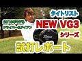 タイトリスト NEW VG3 シリーズ 試打レポート(2018年モデル)