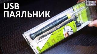Крутой usb паяльник с Aliexpress который не паяет!)))