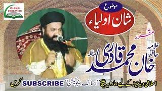Shan e Olia Allah by allama Khan muhammad qadri