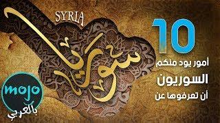 عشر أمور يود منكم السوريون أن تعرفوها عن سوريا