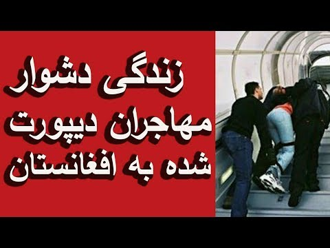 Download زندگی سخت مهاجران دیپورت شده به افغانستان   AFG Internet TV