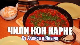 Как приготовить Чили Кон Карне (chili con carne) Рецепт от Алекса и Яныча