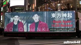 """新宿、渋谷を走行する、東方神起 復帰記念 ALBUM """"FINE COLLECTION ~Be..."""