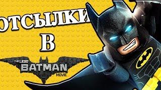 The LEGO Batman Movie - Пасхалки и отсылки