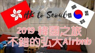 韓國弘大Airbnb推介    2019 韓國之旅   皮蛋媽
