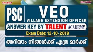 VEO ANSWER KEY (Village Extension Officer) Exam 2019 | October 12 | Trivandrum | Kozhikode (Calicut)