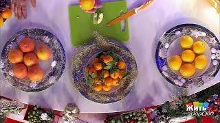 Жить здорово! Апельсин против мандарина игрейпфрута   (11 01 2017)