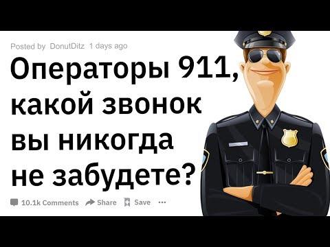 (Апвоут) Операторы 911, какой звонок вы никогда не забудете?