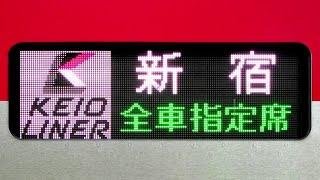 【側面展望】京王ライナー84号【京王高尾線】