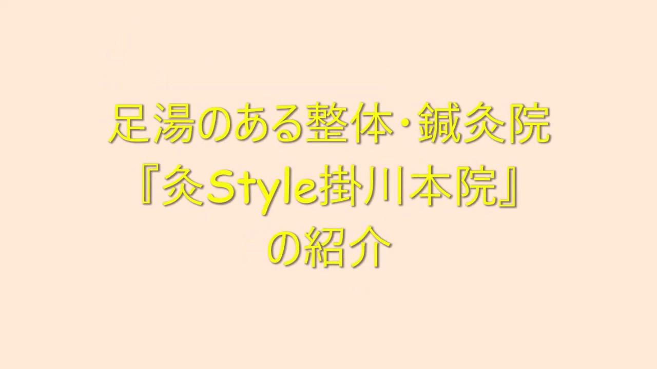 灸Style掛川本院の紹介