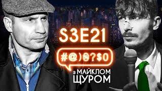 Кличко, MOZGI, Поплавський, скажені лебеді, вибори-2019: #@)₴?$0 з Майклом Щуром #21
