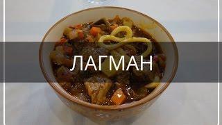 ЛАГМАН ДЛЯ НАЧИНАЮЩИХ/Пошаговый рецепт- все просто