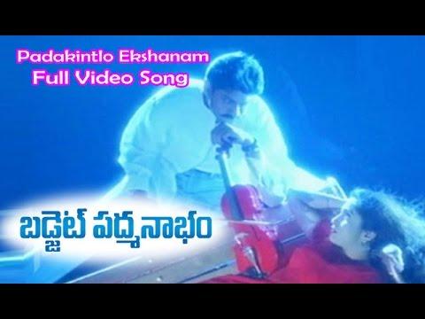 Padakintlo Ekshanam Full Video Song | Budget Padmanabham | Jagapathi Babu | Ramyakrishna
