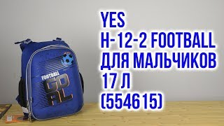 Розпакування Yes H-12-2 Football для хлопчиків 38x29x15 см 17 л 554615